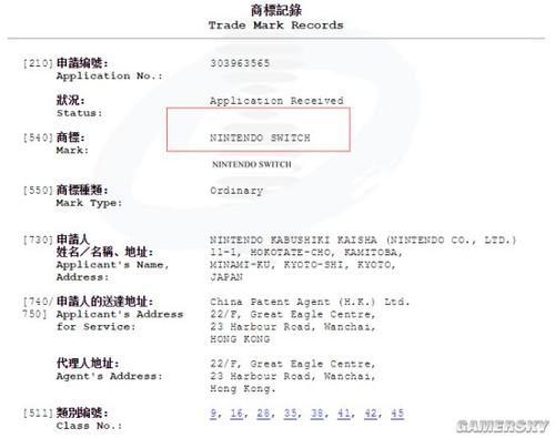任天堂在香港注册商标图标